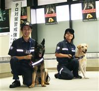 爆発物探知犬も出動 愛媛のG20テロ対策強化