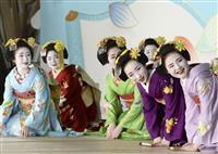 【動画】芸舞妓らあでやかに舞台撮影、「祇園をどり」前に