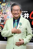 【話の肖像画】マンガ家・永井豪(73)(1)仏から勲章を授与