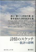 【書評】『詩情のスケッチ 批評の即興』新保祐司著