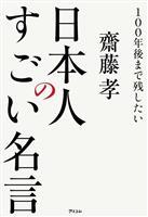 【書評】『100年後まで残したい 日本人のすごい名言』齋藤孝著