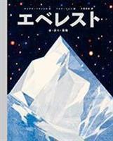 【児童書】『エベレスト』サングマ・フランシス
