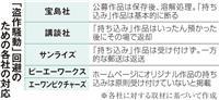 京アニ容疑者発言「ぱくられた」可能性低く 各社投稿取り扱いは厳重・慎重
