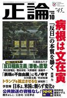 【異論暴論】正論10月号好評販売中 日本に訴える! 東アジア情勢、波高し