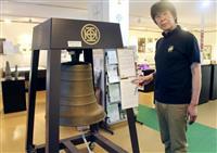 竹田は「隠しキリシタン」の里? 残る銅鐘・石像、新説で町おこし