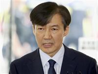 疑惑の韓国法相候補の聴聞会開かれず 家族の証人出席めぐり与野党対立