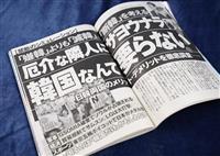 「配慮に欠けた」と謝罪 韓国特集で週刊ポスト