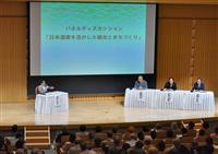 「稲むらの火」日本遺産記念シンポ