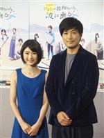 NHK地方発ドラマ「ひなたの佐和ちゃん、波に乗る!」