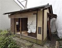 大久保利通の茶室「有待庵」、岩倉具視旧宅に移転検討 京都市、月内に受注者決定