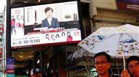 香港行政長官、逃亡犯条例改正案の正式撤回を表明