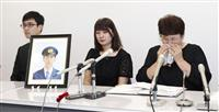 巡査自殺で遺族が公務災害申請「過労原因」 熊本