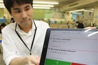 外国人も手続き円滑に 行政専門用語にも対応の音声翻訳アプリを試験導入 大津市