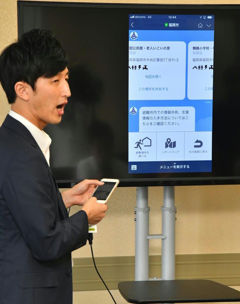 福岡市の公式アカウントに追加された災害時の避難所誘導機能などを説明するLINEの担当者