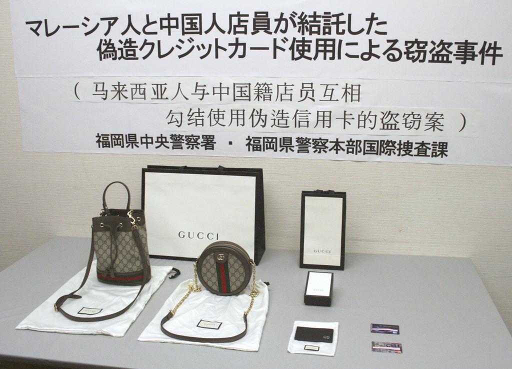 newest 7b650 74b9f 偽造カードで窃盗疑い グッチ社員が協力か - 産経ニュース