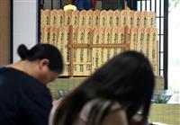 京アニ放火四十九日 清浄華院で犠牲者悼む