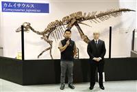 「カムイサウルス」と命名 むかわ竜、新種で学名決定