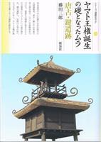 唐古・鍵遺跡の謎に迫る 解説書出版 奈良