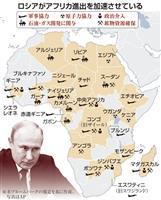 【アフリカウオッチ】ロシア、アフリカで勢力拡大 軍事協力えさに着々と浸透
