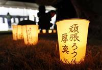 北海道地震から1年、復興決意、被災地に祈り 一斉訓練も