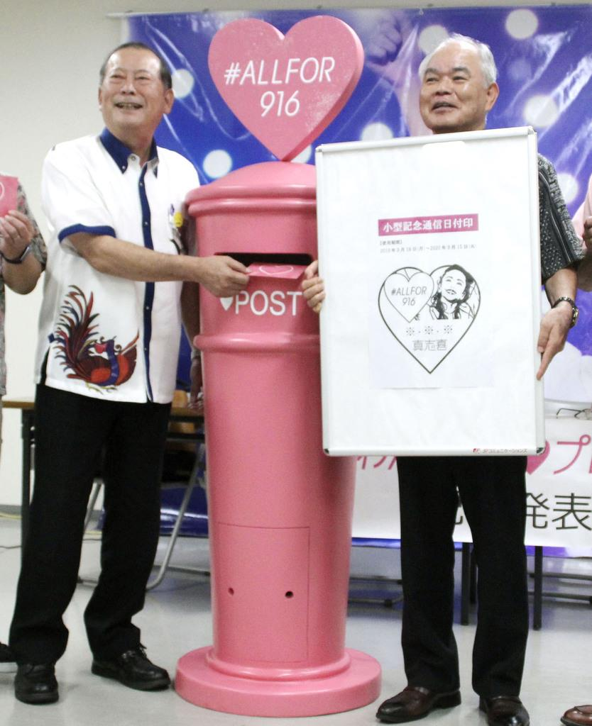 安室奈美恵さんの記念ポストと、安室さんのイラストが描かれたハート形の消印(右)=6日、沖縄県宜野湾市