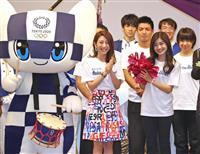 公式応援ビートで大会盛り上げ 東京五輪組織委