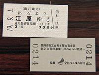 出石鉄道の復刻切符発売へ 実物大SL再現を記念