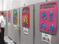 【インターン取材】駅員のまつりポスター展