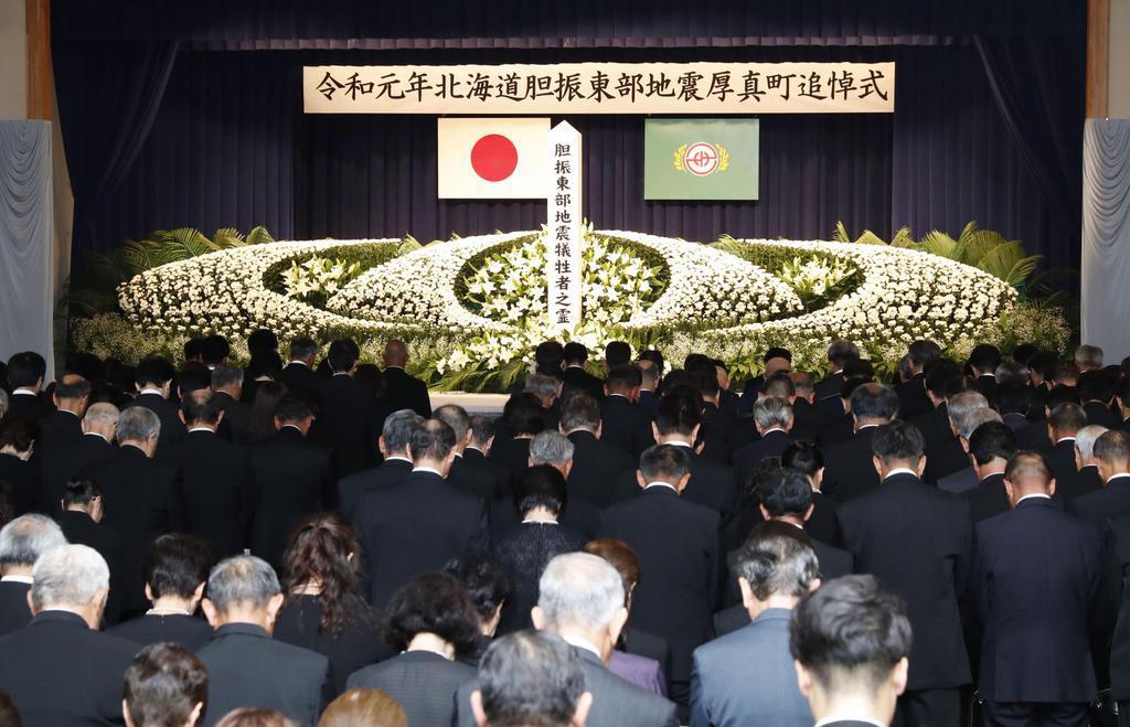 昨年9月に最大震度7を観測した地震の追悼式で、黙とうする参列者=7日午前、北海道厚真町