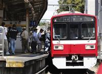 京急、2日ぶり全線運行を再開 事故車両撤去
