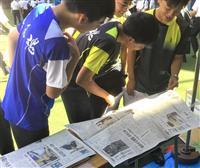 生徒ら産経風「清風新聞」作成、文化祭で配付