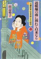 【私の本棚】落語家・桂文枝さん 『道頓堀の雨に別れて以来なり』