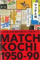 【話題の本】『マッチと街』信田英司企画、竹村直也ほか著 「高知が好き」でベストセラー