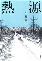 【編集者のおすすめ】『熱源』川越宗一著 民族、文化を問う歴史小説