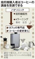 パナソニック「違いがわかる焙煎プロ」養成へ ネットでコーヒー講座