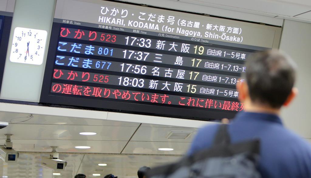 台風15号の影響で東海道新幹線が運休することを知らせる電光掲示板=8日、東京駅(萩原悠久人撮影)