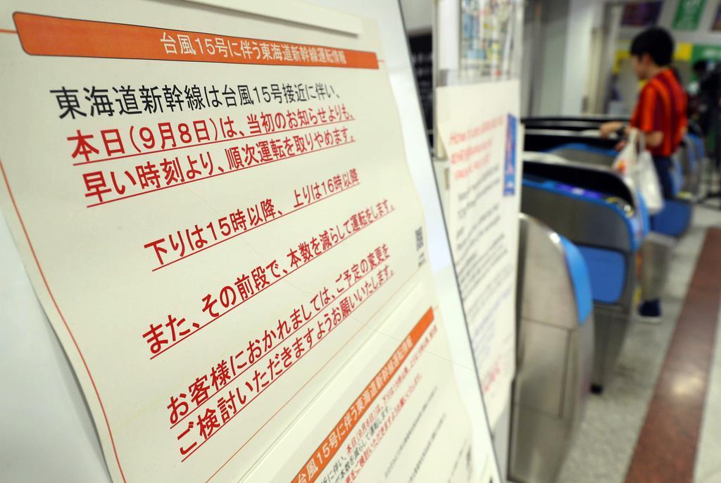 台風15号の影響で東海道新幹線が運休することを知らせる掲示板=8日、東京駅(萩原悠久人撮影)