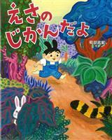 【児童書】『えさのじかんだよ』軽部武宏 絵・文