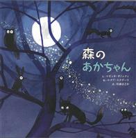 【児童書】『森のあかちゃん』