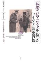 【書評】『「戦場のピアニスト」を救ったドイツ国防軍将校』