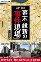 【気になる!】新書 『江戸・東京 幕末・維新の「事件現場」』