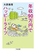 【気になる!】文庫 『年収90万円でハッピーライフ』