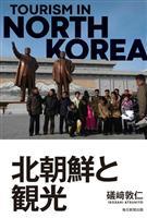 【書評】独自の視点で異彩放つ 『北朝鮮と観光』礒崎敦仁著