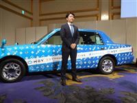 """【経済インサイド】タクシーは""""センシングカー"""" 配車アプリ、真の狙いはビッグデータ活用…"""