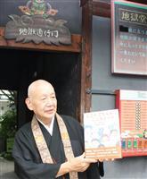 絵本で子供に善悪を 大阪市の住職企画、幼稚園などでの読み聞かせ好評