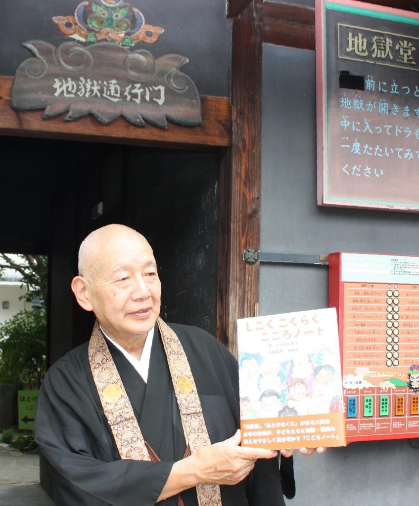 絵本で子供に善悪を 大阪市の住職企画、幼稚園などでの読み聞か…