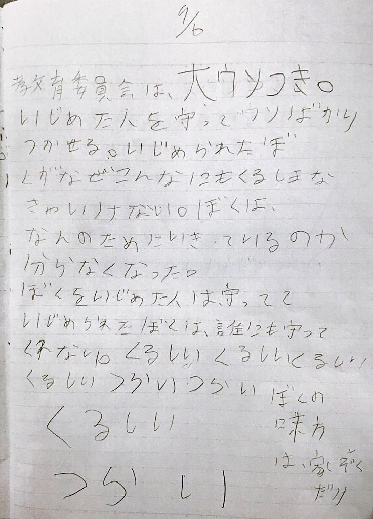 死亡した小松田辰乃輔さんが残したノートのコピー(関係者提供)