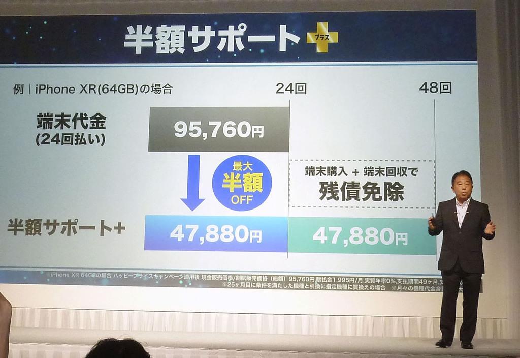 新たな端末販売策を説明するソフトバンクの榛葉淳副社長=9日、東京都港区