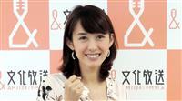 タレント・キャスターの堀口ミイナさん結婚 一般男性と