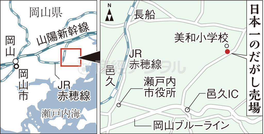 「日本一のだがし売場」の所在地
